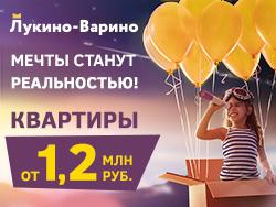 ЖК «Лукино-Варино» Квартиры от 1,2 млн рублей.